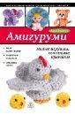 Зайцева Анна Анатольевна Амигуруми: милые игрушки, связанные крючком