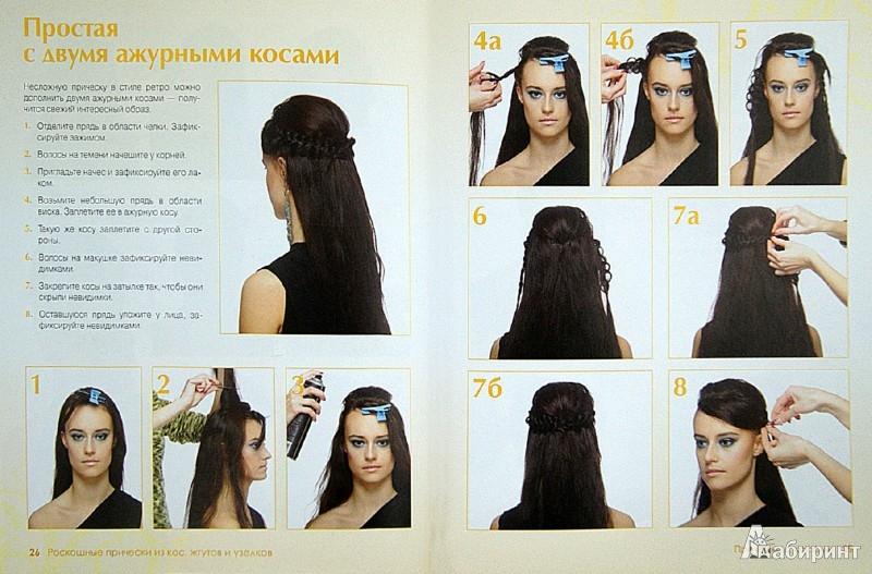 Иллюстрация 1 из 17 для Роскошные прически из кос, жгутов и узелков   Лабиринт - книги. Источник: Лабиринт