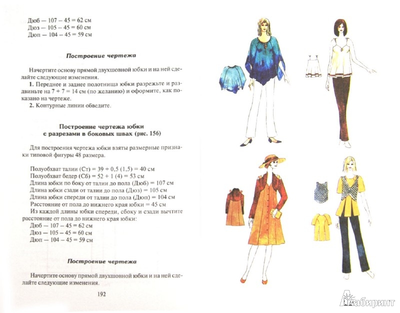 Иллюстрация 1 из 13 для Конструирование и моделирование одежды для беременных. Модели для разных сроков беременности - Наталья Стеблянская | Лабиринт - книги. Источник: Лабиринт
