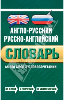 Англо-русский русско-английский словарь. 45 000 слов к буркеева деловой английский язык