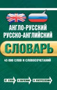 Англо-русский русско-английский словарь. 45 000 слов