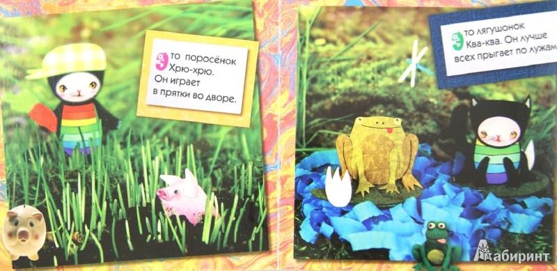 Иллюстрация 1 из 3 для Паласик и его друзья (для детей от 2-х лет) - Анна Никольская   Лабиринт - книги. Источник: Лабиринт