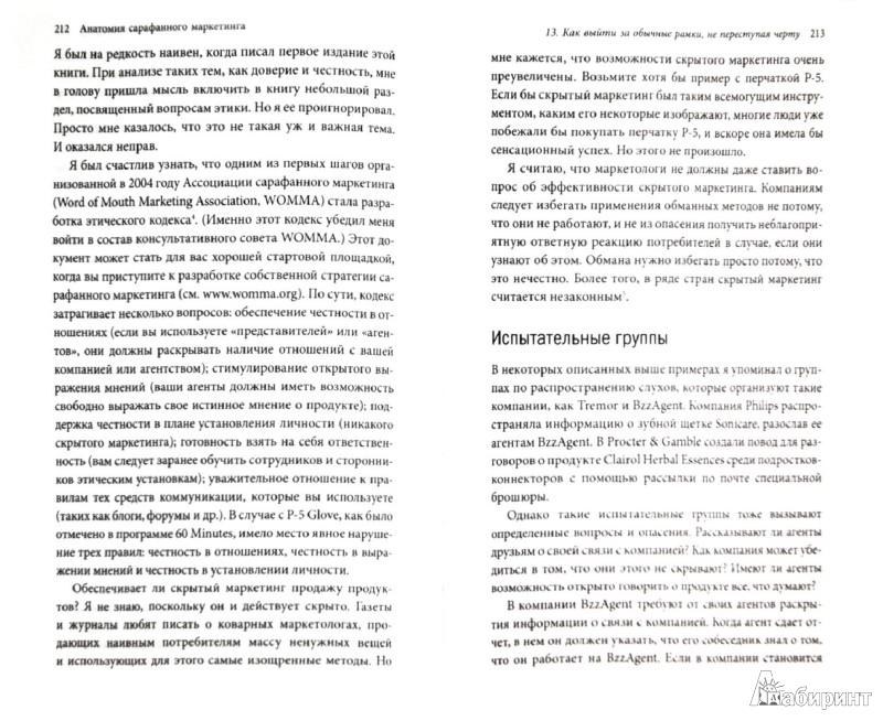 Иллюстрация 1 из 12 для Анатомия сарафанного маркетинга - Эмануил Розен | Лабиринт - книги. Источник: Лабиринт