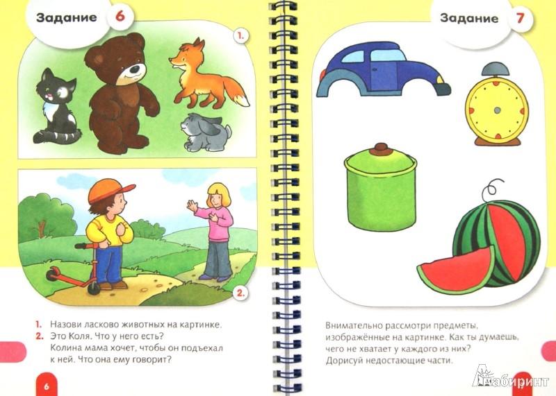 Иллюстрация 1 из 19 для Развитие речи. 3-4 года | Лабиринт - книги. Источник: Лабиринт