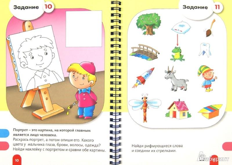 Иллюстрация 1 из 19 для Развитие речи. 6-7 лет | Лабиринт - книги. Источник: Лабиринт