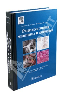 Репродуктивная медицина и хирургия