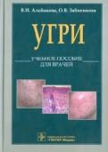 L70. Угри. Учебное пособие для врачей