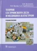 Теория сестринского дела и медицина катастроф. Учебное пособие