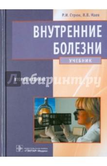 Внутренние болезни. Учебник. 2-е издание бинокуляры стоматологические в москве