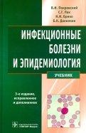 Инфекционные болезни и эпидемиология. Учебник
