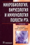 Микробиология, вирусология и иммунология полости рта. Учебник