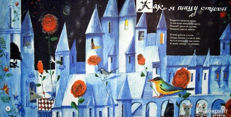 Иллюстрация 1 из 51 для Фейные сказки - Константин Бальмонт | Лабиринт - книги. Источник: Лабиринт