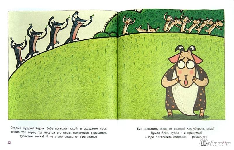 Иллюстрация 1 из 17 для Про большого слона, маленького кролика и умного барана. Учимся сравнивать и сортировать | Лабиринт - книги. Источник: Лабиринт