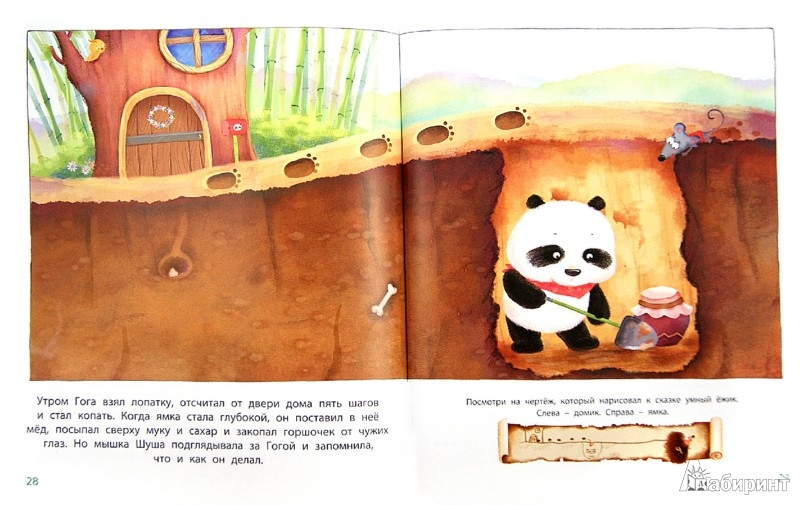 Иллюстрация 1 из 21 для Сказки из-под земли. Учимся ориентироваться | Лабиринт - книги. Источник: Лабиринт