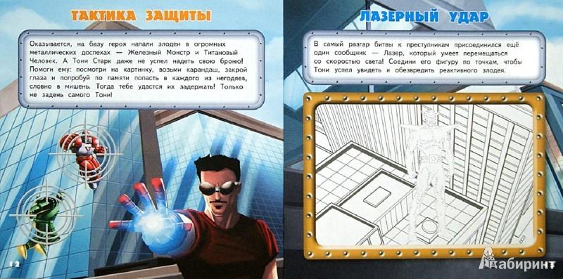 Иллюстрация 1 из 2 для Магические иллюзии. Книга игр и развлечений | Лабиринт - книги. Источник: Лабиринт