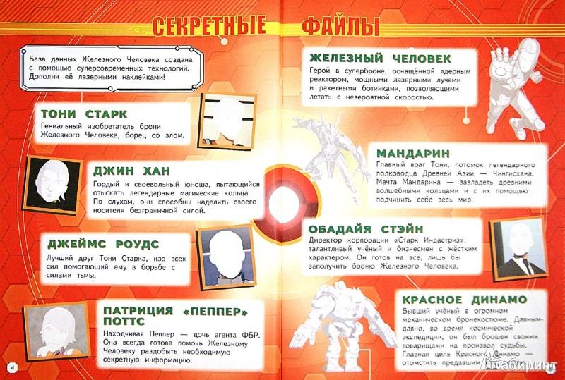 Иллюстрация 1 из 2 для Железный человек. Абсолютная сила. Книга игр и развлечений. Светящиеся наклейки | Лабиринт - книги. Источник: Лабиринт