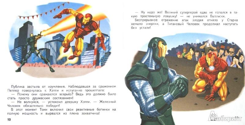 Иллюстрация 1 из 2 для Новая угроза. Книга приключений | Лабиринт - книги. Источник: Лабиринт