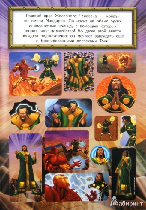 Иллюстрация 1 из 2 для Тайны супергероя. Книга наклеек | Лабиринт - книги. Источник: Лабиринт