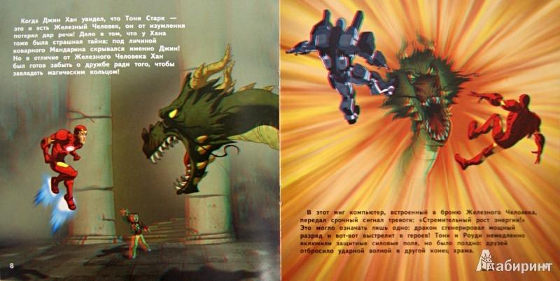 Иллюстрация 1 из 12 для В логове дракона. Книга приключений (с 3-D очками) | Лабиринт - книги. Источник: Лабиринт