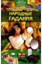 Крымова Александра Народные гадания