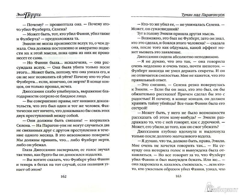 Иллюстрация 1 из 23 для Туман над Парагон-уок - Энн Перри   Лабиринт - книги. Источник: Лабиринт