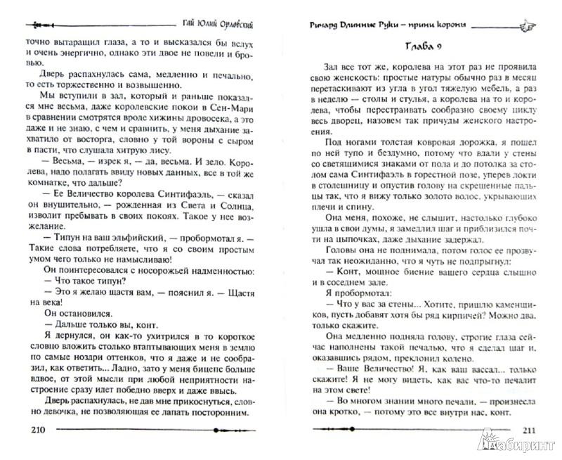 Иллюстрация 1 из 15 для Ричард Длинные Руки - принц короны - Гай Орловский | Лабиринт - книги. Источник: Лабиринт