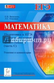 Математика. Подготовка к ЕГЭ: секреты оценки заданий части С. Решения и комментарии