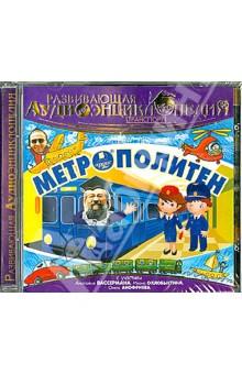 Купить Транспорт. Метрополитен. Развивающая аудиоэнциклопедия (CDmp3), Ардис, Аудиоспектакли для детей