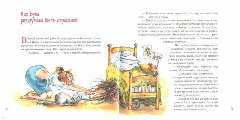 Иллюстрация 1 из 19 для Нестрашные сказки про страшную Буку - Ольга Колпакова | Лабиринт - книги. Источник: Лабиринт
