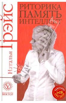Риторика, память, интеллект (+CD)