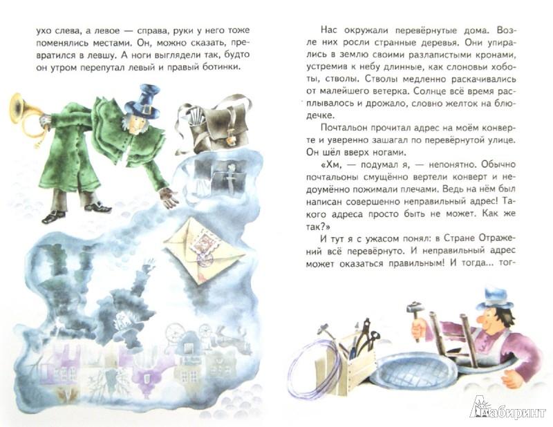 Иллюстрация 1 из 34 для Серебряные колесики - Леонид Яхнин | Лабиринт - книги. Источник: Лабиринт