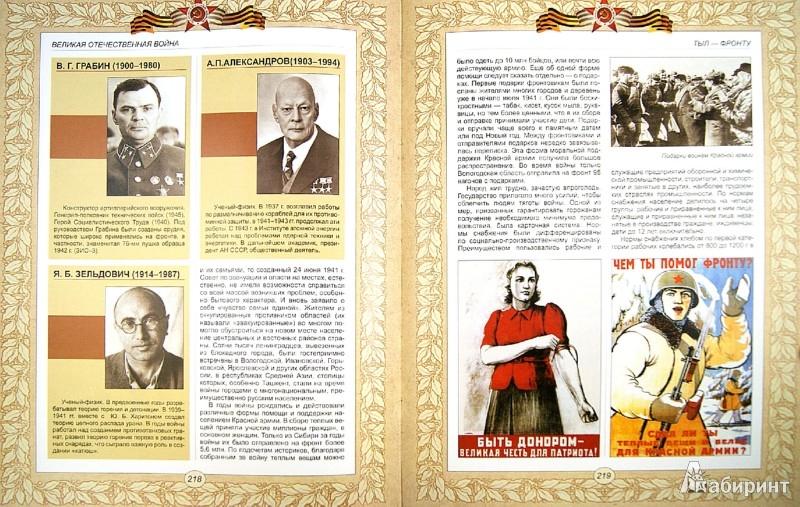 Иллюстрация 1 из 12 для Великая Отечественная война - Ржешевский, Никифоров | Лабиринт - книги. Источник: Лабиринт