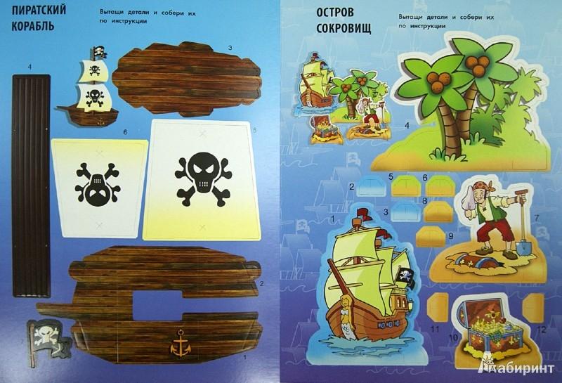 Иллюстрация 1 из 18 для Поделки для мальчиков | Лабиринт - игрушки. Источник: Лабиринт