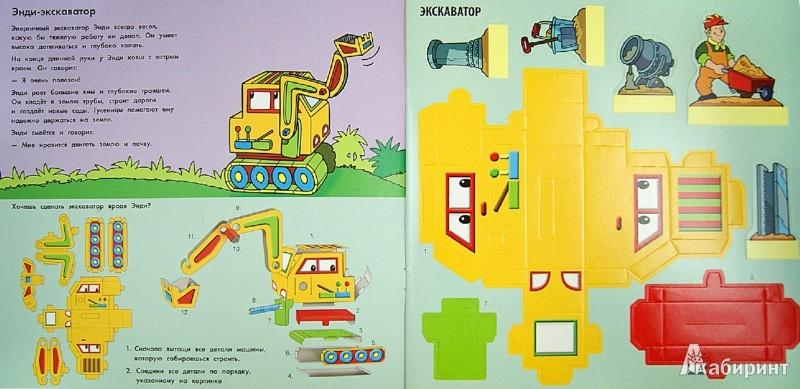 Иллюстрация 1 из 6 для Экскаватор. Самосвал | Лабиринт - игрушки. Источник: Лабиринт