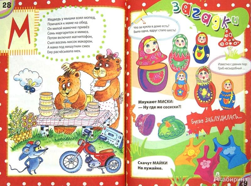 Иллюстрация 1 из 10 для Веселый букварь - Марина Дружинина | Лабиринт - книги. Источник: Лабиринт