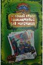 Веркин Эдуард Николаевич Большая книга приключений для мальчиков