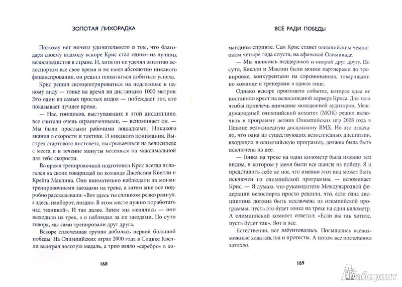 Иллюстрация 1 из 6 для Как достигается олимпийское золото - Майкл Джонсон | Лабиринт - книги. Источник: Лабиринт