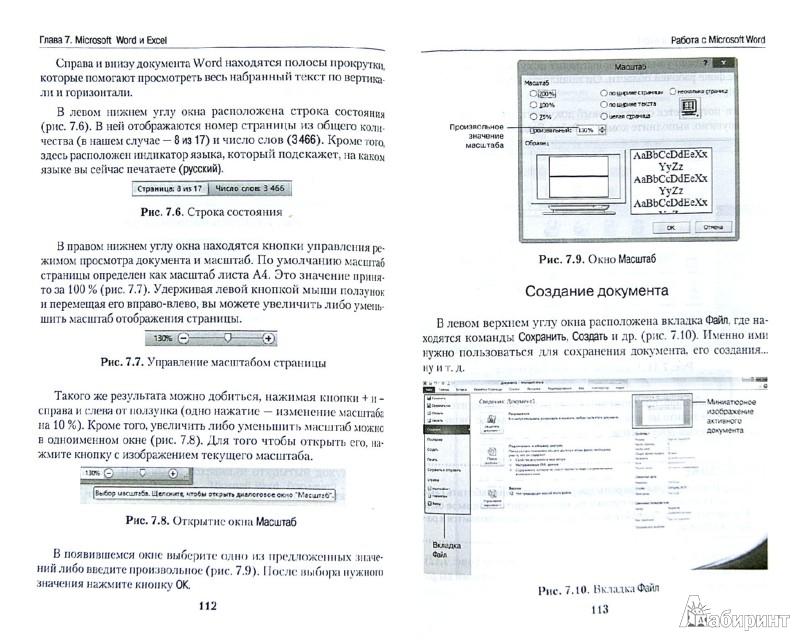 Иллюстрация 1 из 5 для Компьютер без страха для тех, кому за... - Марина Виннер | Лабиринт - книги. Источник: Лабиринт