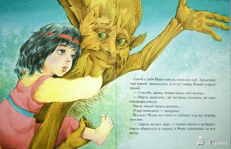 Иллюстрация 1 из 17 для Русалочьи сказки - Алексей Толстой | Лабиринт - книги. Источник: Лабиринт
