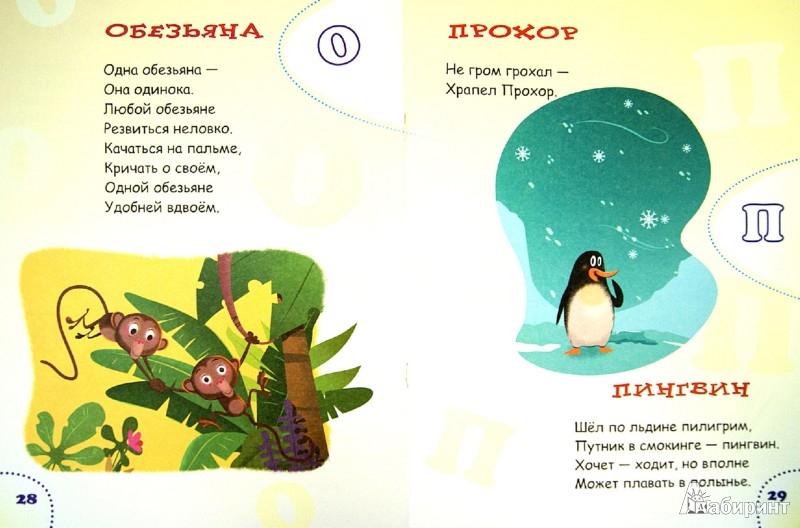 Иллюстрация 1 из 19 для Логопедический букварь - Владимир Борисов | Лабиринт - книги. Источник: Лабиринт