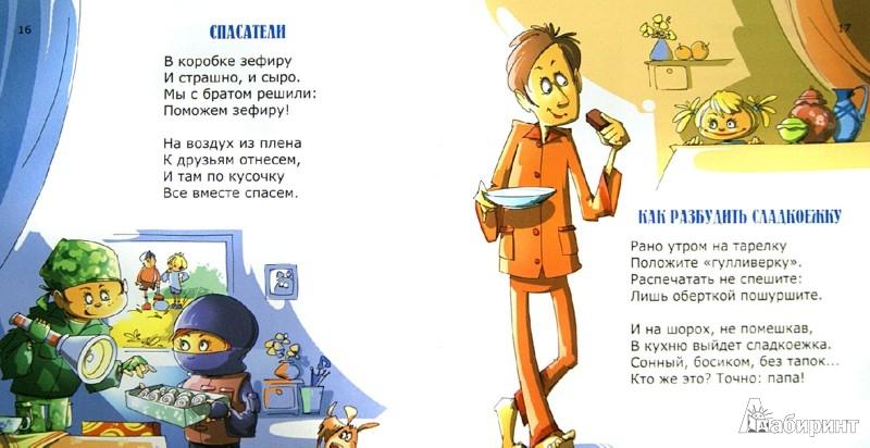 Иллюстрация 1 из 21 для Шоколадные стихи - Лукашева Анна Владимировна (поэтесса) | Лабиринт - книги. Источник: Лабиринт