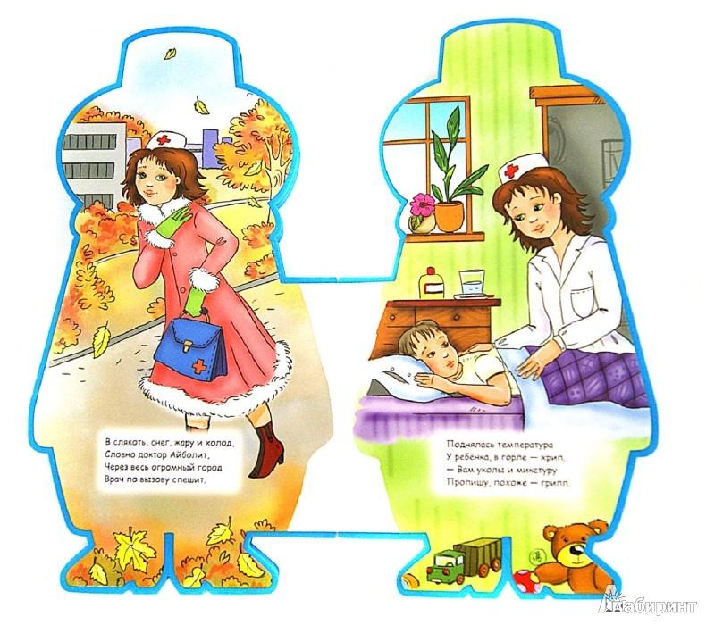 Иллюстрация 1 из 15 для Мечтаю стать доктором - Б. Вайнер | Лабиринт - книги. Источник: Лабиринт
