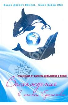 Восхождение в танец Единства. Сообщения от царства Дельфинов и Китов