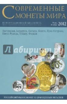 Современные монеты мира из драгоценных металлов. Информационный бюллетень. №11. Июль-декабрь 2012 марокко монеты 2012 года