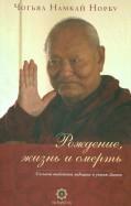 Рождение, жизнь и смерть согласно тибетской медицине и учению Дзогчен