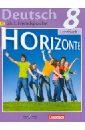 Немецкий язык. Второй иностранный язык. 8 класс. Учебник. ФГОС