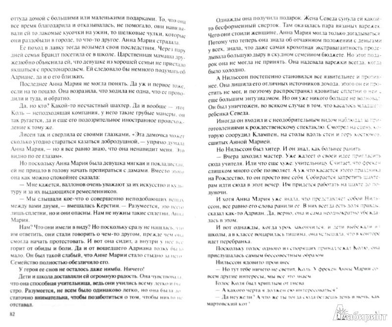 Иллюстрация 1 из 14 для Люди Льда. Сага. В 47 томах. Тома 21-24. Ущелье дьявола. Демон и дева. Весеннее жертвоприношение - Маргит Сандему | Лабиринт - книги. Источник: Лабиринт
