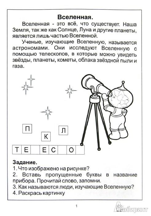 Иллюстрация 1 из 24 для Знакомство с Солнечной системой. Изучаем Землю и другие планеты. Для детей 5-6 лет | Лабиринт - книги. Источник: Лабиринт