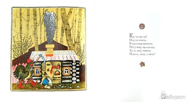 Иллюстрация 1 из 14 для Чижик знает песенку. Русские народные потешки | Лабиринт - книги. Источник: Лабиринт