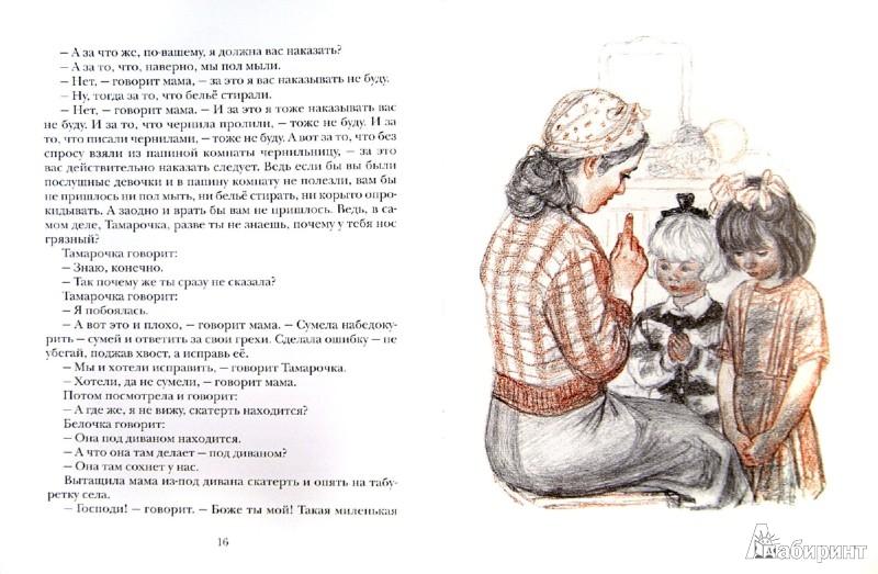 Иллюстрация 1 из 20 для Большая стирка - Леонид Пантелеев | Лабиринт - книги. Источник: Лабиринт